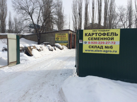 alen-agra_sklad_samovyvoz.png